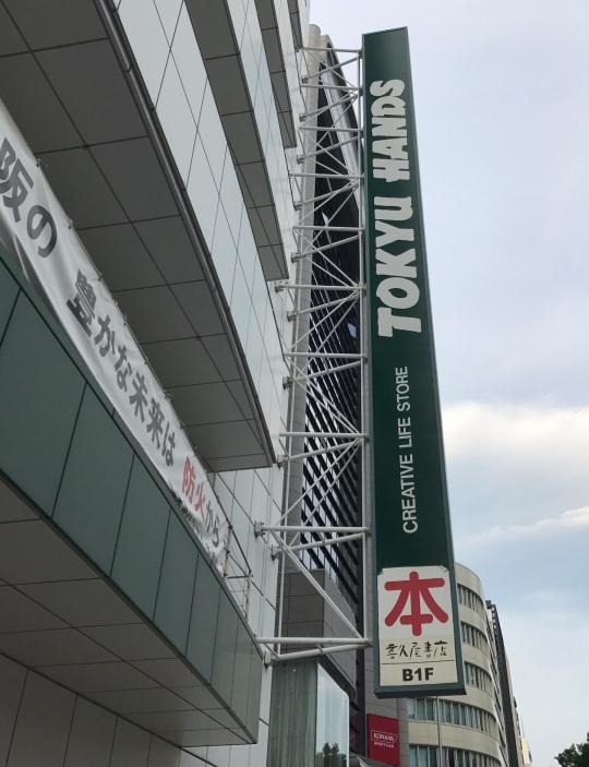 Tokyu Hands, Shinsaibashi, Osaka, Japan jpg