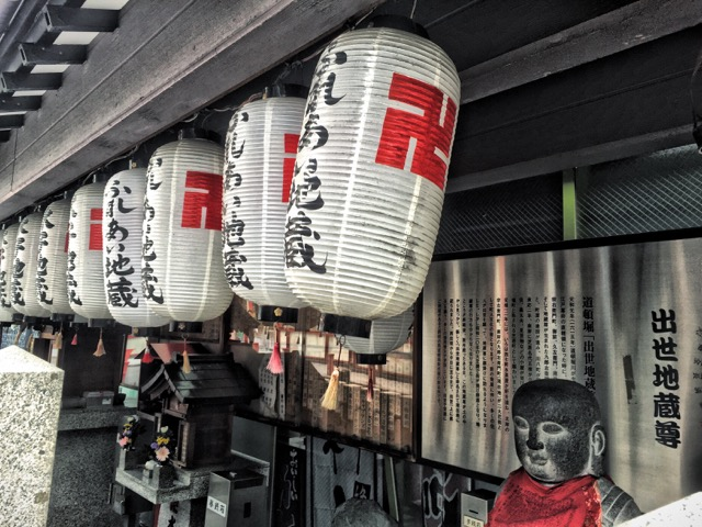 Buddhist Shrine with swastika lanterns in Osaka, Japan. Photo by Sydney Solis