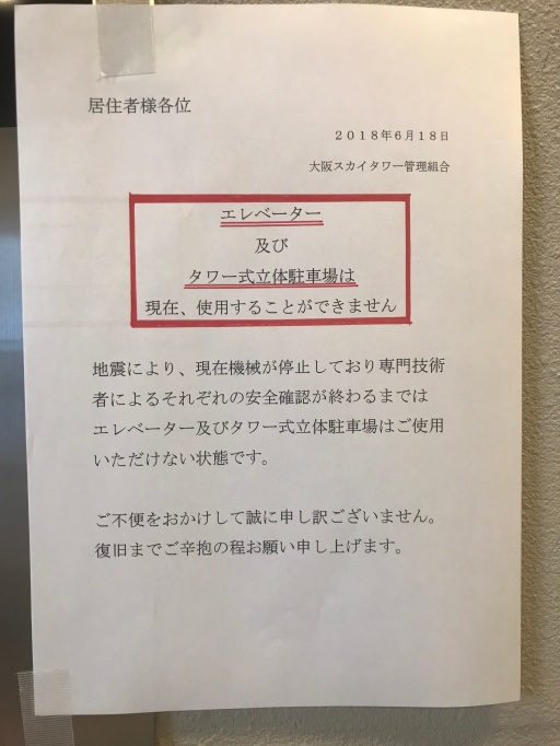 The sign on our elevator door that the Osaka earthquake had put it out of service.