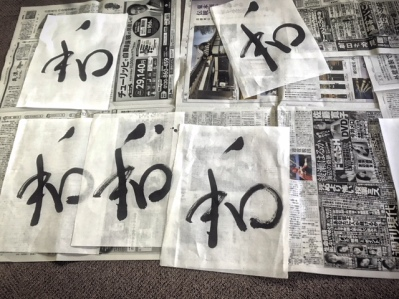 My efforts as a beginner shodo student with the kanji symbol for peace.