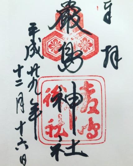 Goshuin, temple stamp from Itsukushima Shinto Shrine, Miyajima, Hiroshima, Japan.
