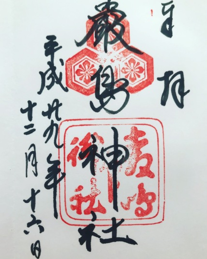 Goshuin, temple stamp from Itsukushima Shinto Shrine, Miyajima, Hiroshima, Japan.