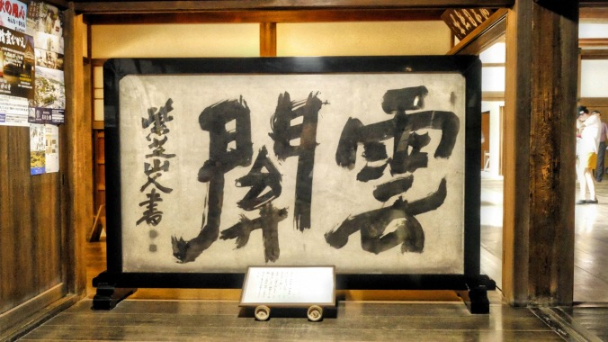 Giant shodo at Ryoan-ji Buddhist Temple in Kyoto, Japan