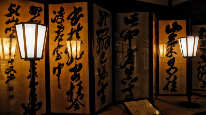 Shodo on panels at Ryoan-ji Buddhist Temple in Kyoto, Japan.