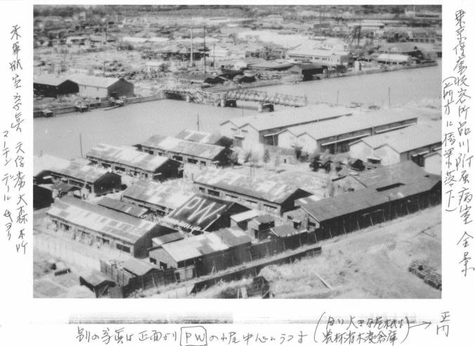 Site of reclaimed island Shinagawa Hospital shortly after the war. It is now called Tennōzu Isle with restaurants, shops, galleries and condominiums on it.