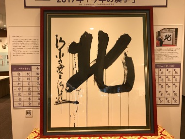 "Kanji Museum in Kyoto, Japan. The Kanji word for 2018 was ""North."" Photo by Sydney Solis"