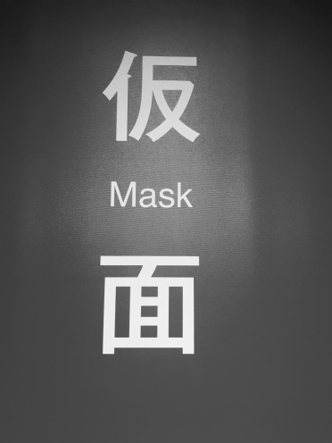 At the enthnography museum in Commemorative Park, Osaka. Learned the Kanji word for mask there!