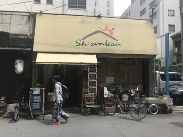 Shizenkan - my favorite health food store in Osaka! Just a bike ride away! Shizen means nature, I finally found out! Kan view! View of Nature!