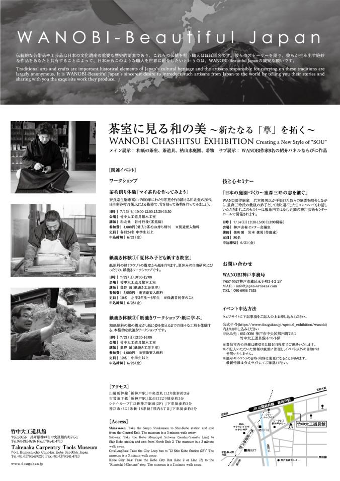 Wanobi Beautiful Japan Chashitsu Exhibition