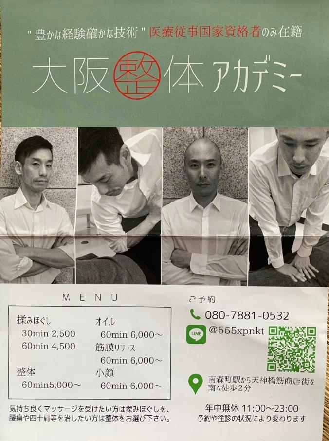 大阪整体アカデミー Osaka Seitai Academy