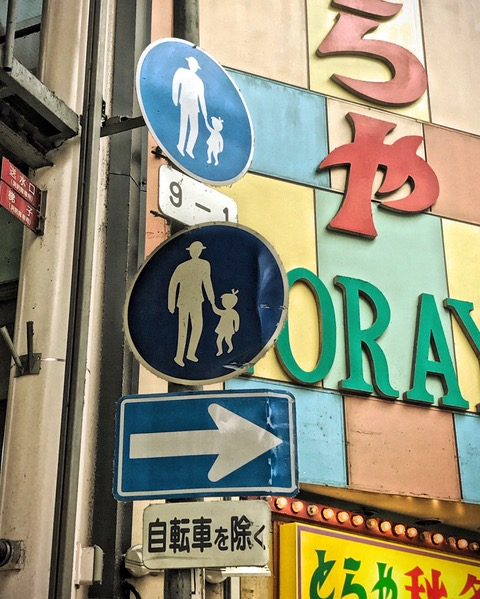 Colorful signs in Shinsaibashi, Osaka, Japan. Photo by Sydney Solis