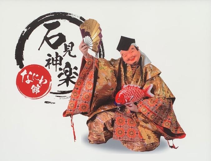 Ebisu, the Shinto god of Wealth, at the Iwami Kagura Naniwa theatre in Osaka.