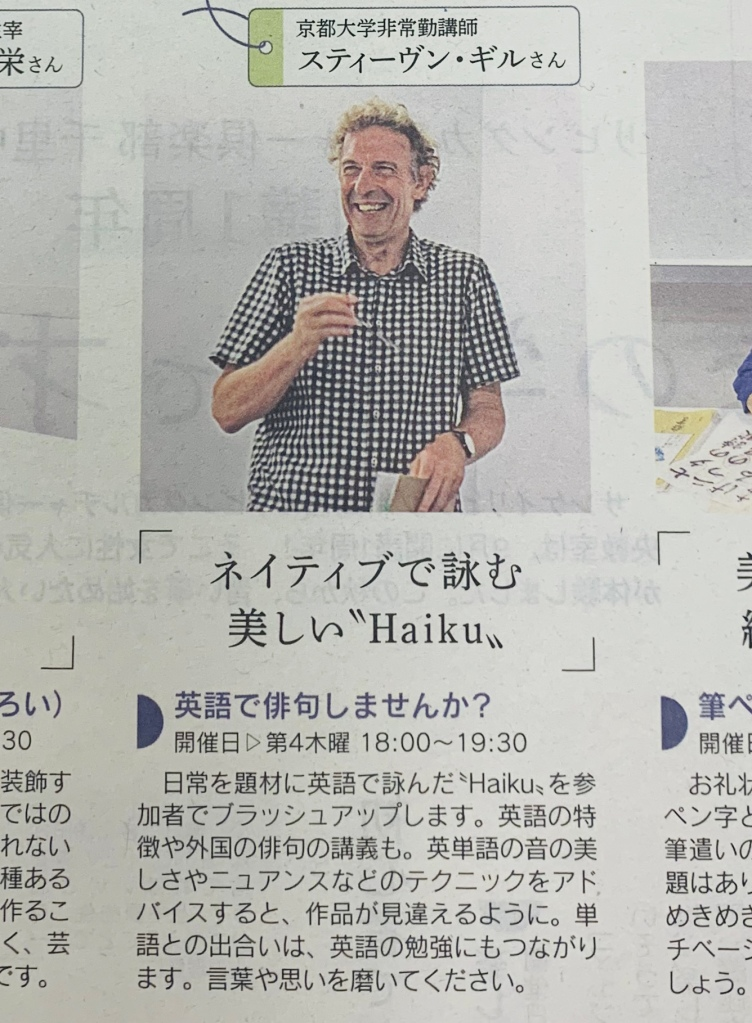 Stephen Gill teaches Haiku in English at the Senri-Chuo Culture Center in Osaka Prefecture.