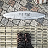 Promenade of Peace, Hiroshima, Japan.