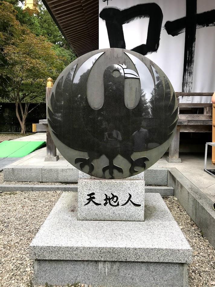 Yatagarasu at Kumano Hongu Shrine by Sydney Solis