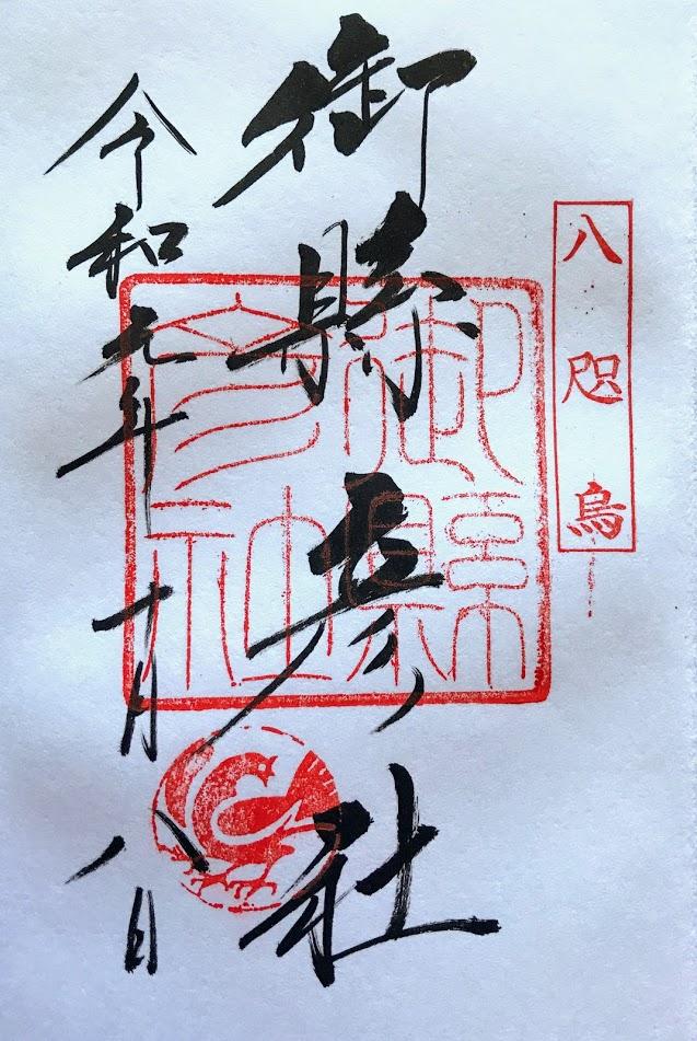 y goshuin with Yatagarasu stamp from 御縣彦社 Miagarahikosya shrine, in 熊野那智大社 Kumano nachi taisya by sydney solis
