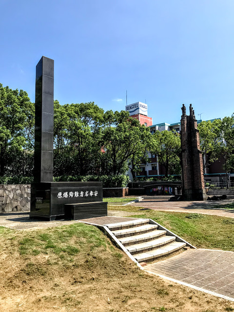 Remains of the Urakami Catholic Church  across from the Nagasaki hypocenter Cenotaph, Nagasaki, Japan. Photo by Sydney Solis.