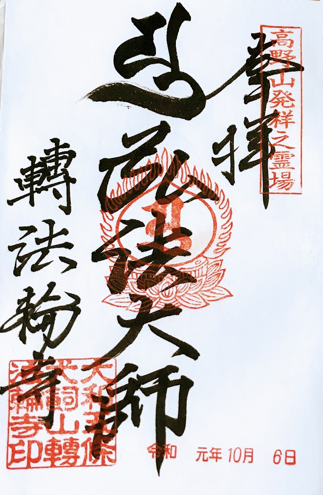 Goshuin for Kumano Hongu Taisha Shinto Shrine.