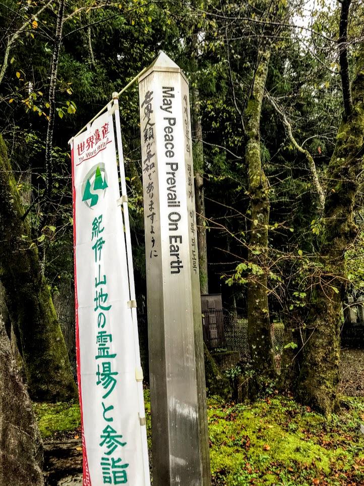May Peace Prevail on Earth. Kumano Hongu Taisha.