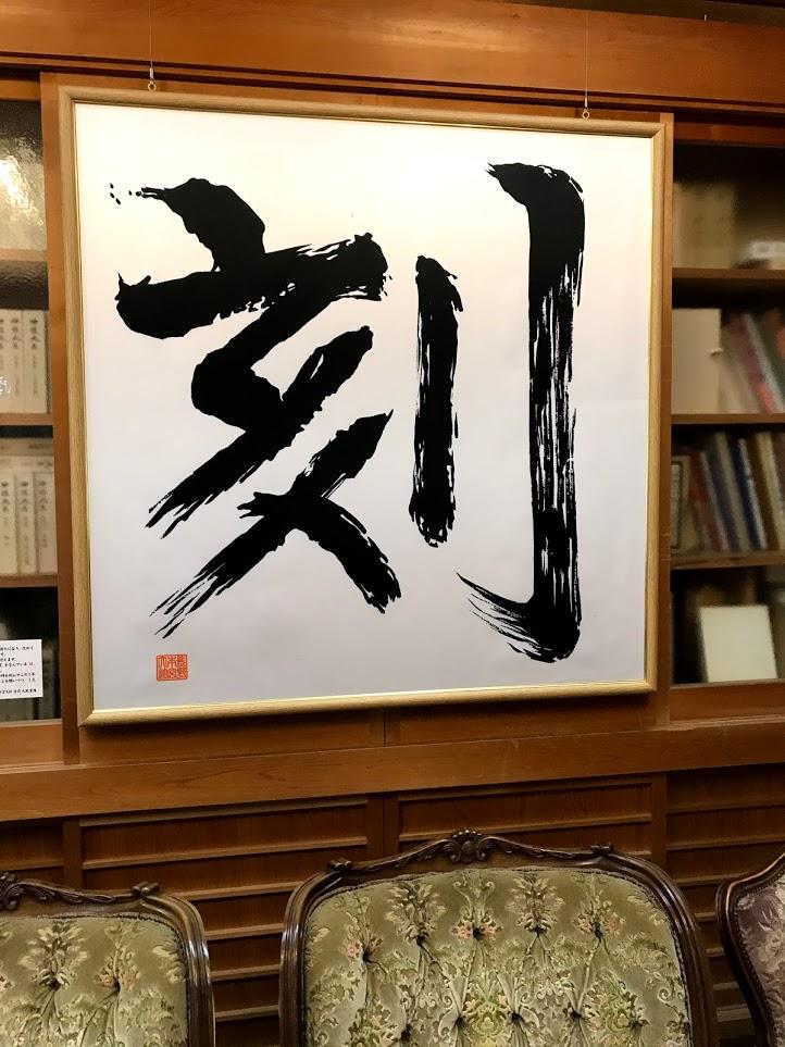 Shodo in the head office of the Hongu Taisha Shinto Shrine.