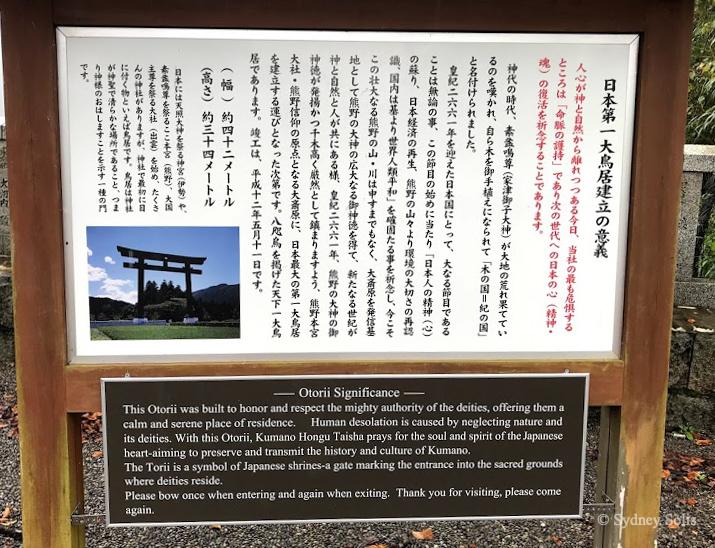 Kumano Kodo: Oyunohara 大斎原