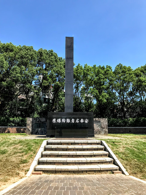 Cenotaph of  the hypocenter where the second atomic bomb that was dropped on Japan exploded about 500 meters above the point where this monument stands, across from the remains of the Urakami Catholic Church, Nagasaki, Japan. Photo by Sydney Solis.