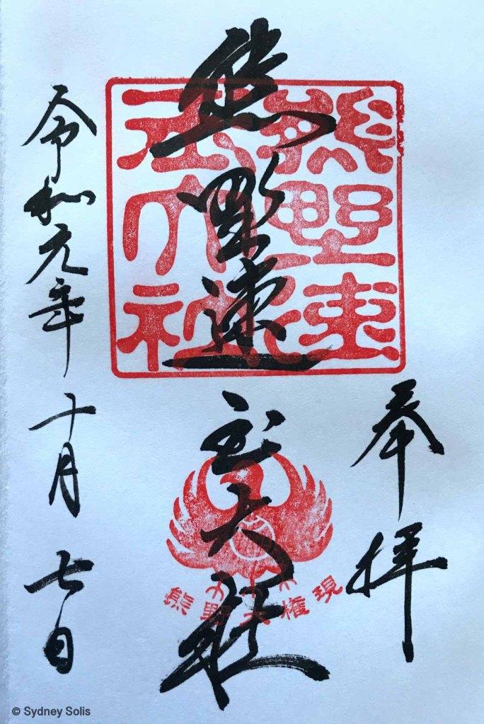 Goshuin Hayatama Taisha