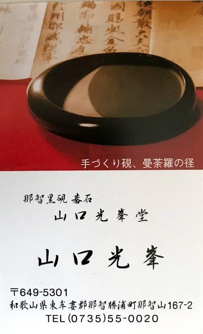 山口 Yamaguchi 光峯 Koho
