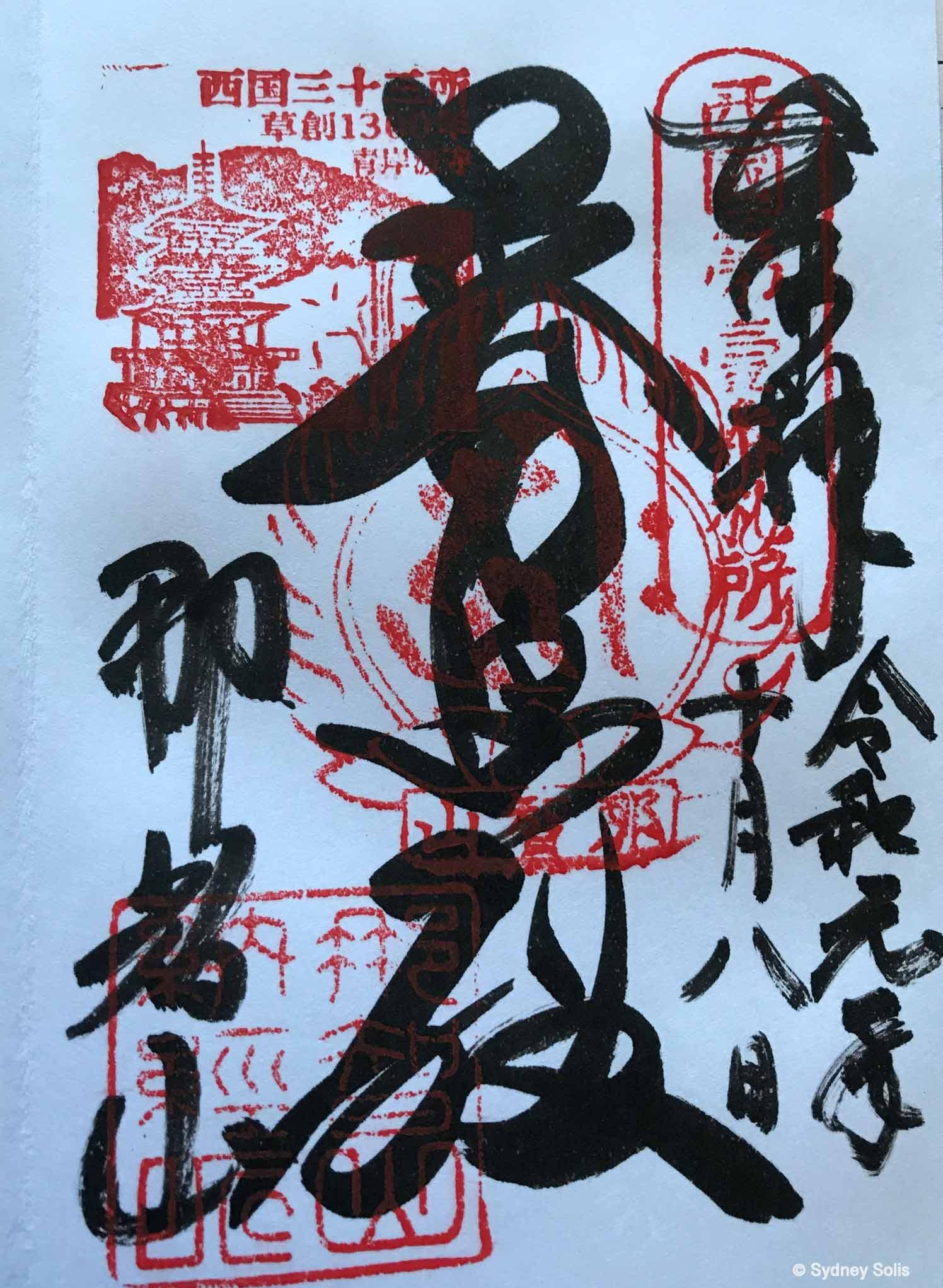 Segantoji temple goshuin